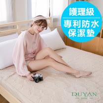 【DUYAN竹漾】立體壓花床包式專利防水保潔墊-雙人(焦糖金)