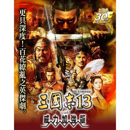 PC遊戲 三國志 13 with 威力加強版