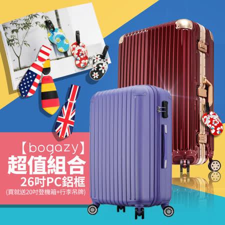 【Bogazy】超值組合 26吋PC鋁框(買就送20吋登機箱+行李吊牌)