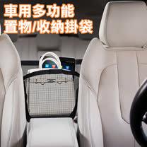 車用多功能置物袋/收納掛袋(MN-BG5008)