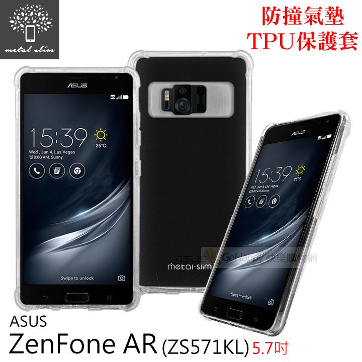 Metal-Slim ASUS Zenfone AR (5.7吋) ZS571KL 防撞氣墊TPU 手機保護套