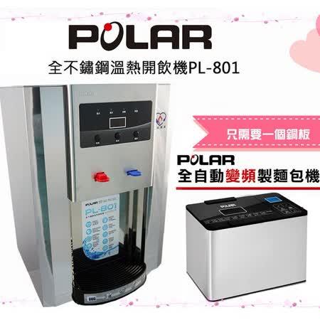 【POLAR普樂】全不鏽鋼溫熱開飲機(PL-801)加碼好禮加購一元贈送【POLAR普樂】全自動變頻麵包機(PL-522)