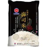 ★超值2件組★三好米台灣壽司米3kg