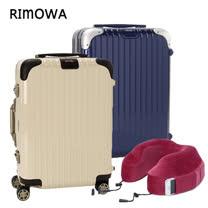 【RIMOWA】超值限定 LIMBO 20吋登機箱+CABEAU頸枕(組合任選)