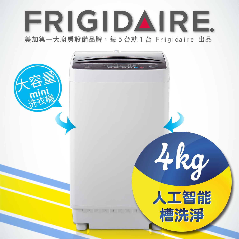 美國富及第Frigidaire 4kg智能不鏽鋼洗衣機 FAW-0405J (白色機身+ 酒紅色上蓋)(福利品)