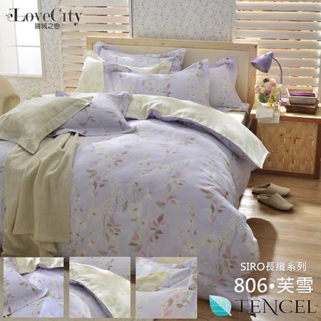 【Love City寢城之戀】台灣製造 賽瑞絲吸濕排汗床包組-雙人加大(芙雪)
