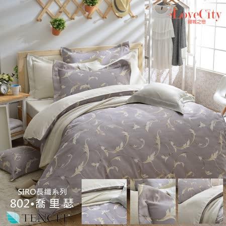 【Love City寢城之戀】台灣製造 賽瑞絲吸濕排汗床包組-雙人加大(喬里瑟)
