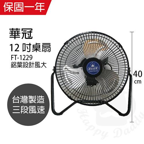 華冠 MIT  12吋鋁葉工業桌扇強風電風扇 FT-1229