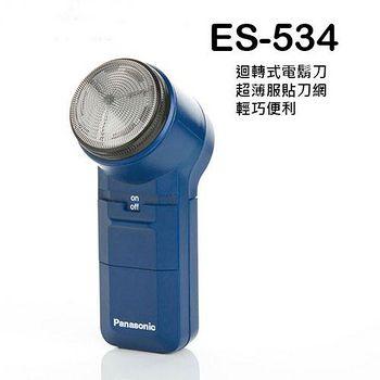 Panasonic 國際牌 ES-534 刮鬍刀 乾電池 【公司貨】 台