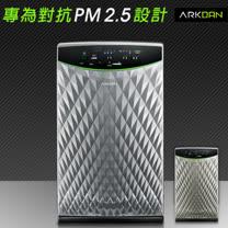 ARKDAN 時尚菱格款空氣清淨機 APK-CR9P(兩色可選)