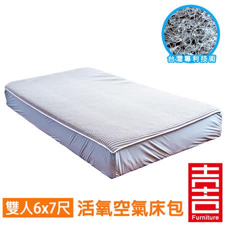 吉加吉 3D活氧 空氣床包 HQ-9305 (雙人特大6X7尺) 薄型床墊
