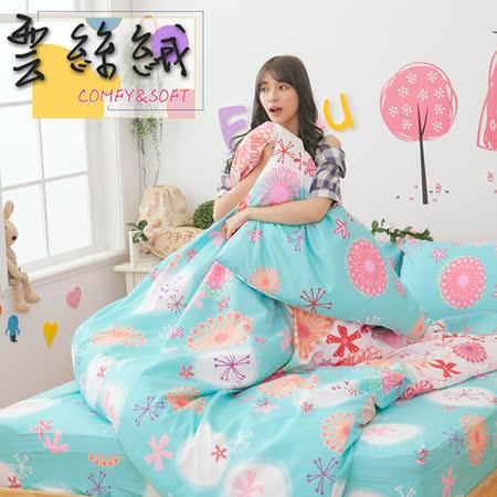 【伊柔寢飾】獨家春夏新品.超柔雲絲絨-雙人床包被套四件組-回憶(藍)