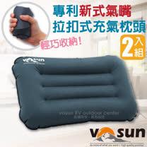 【VOSUN】超輕量拉扣式充氣枕頭 2入組 .旅行枕.便攜睡枕.飛機靠枕.旅遊吹氣枕頭.護頸枕.午睡枕.彈力枕/VO-103R 朝霧灰