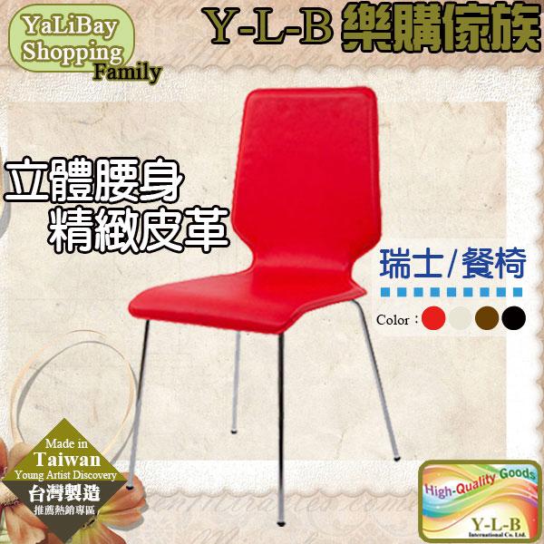 【百樂購】瑞士休閒餐椅 (紅色) / 洽談椅 會客椅