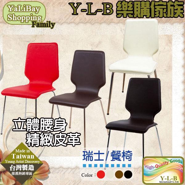 【百樂購】瑞士休閒餐椅 (4色可選擇) / 洽談椅 會客椅