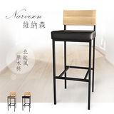 【百樂購】維納森北歐風原木椅(可可棕) /吧椅 高腳椅