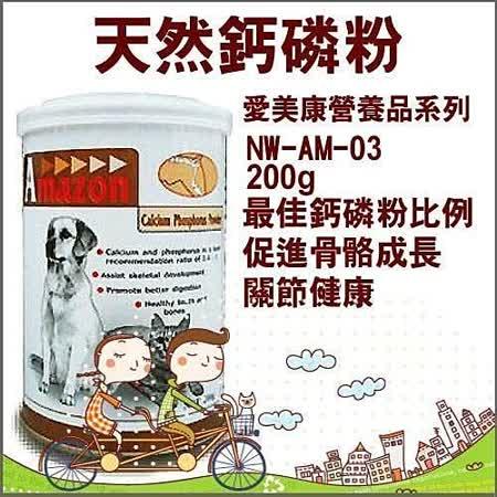 愛美康Amazon天然犬/貓鈣磷粉200克(-補充寶貝的營養)送零食小包