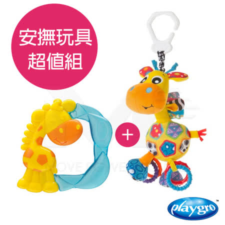 澳洲Playgro-安撫玩具組
