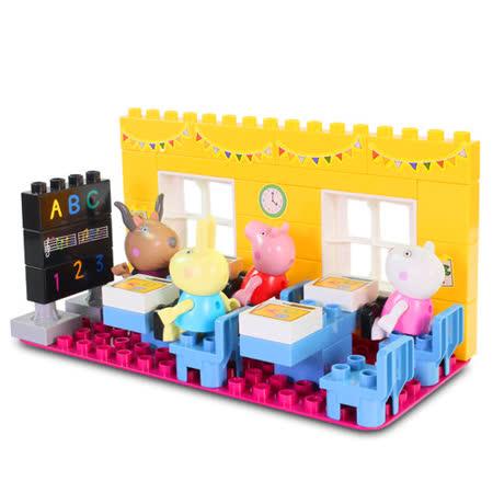 《Peppa Pig》粉紅豬小妹積木系列 - 豪華教室組