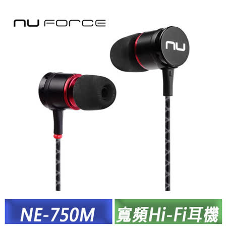 Nuforce NE-750M 航太級合金超寬頻入耳式散頻耳機 -送絨布保護套