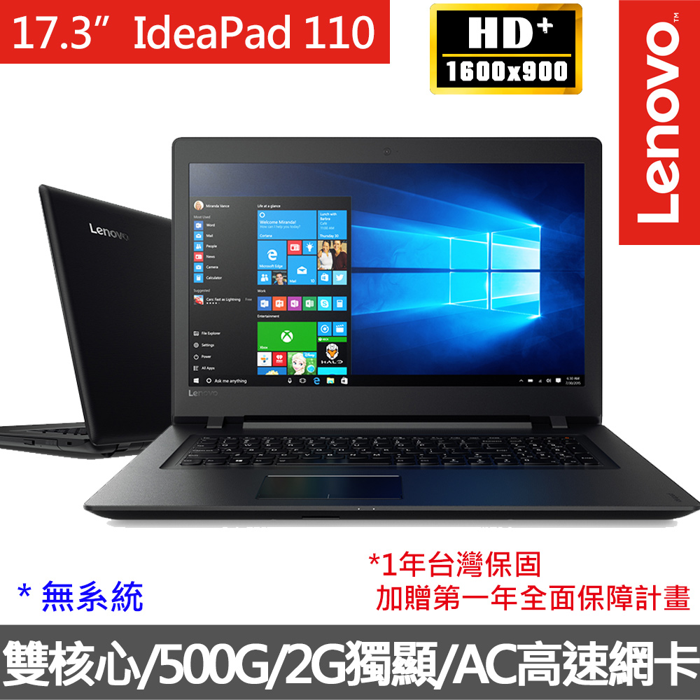 Lenovo IdeaPad 110 17.3吋HD/雙核心/4G/500GB/2G獨顯/無系統 筆電(80VK003YTW)(質感黑)