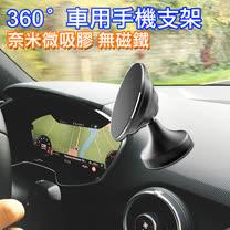 免貼片吸附車用手機支架(ALS-CB01)