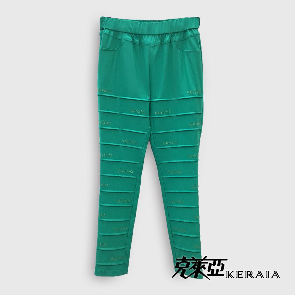 【克萊亞KERAIA】燙鑽層次緊身長褲