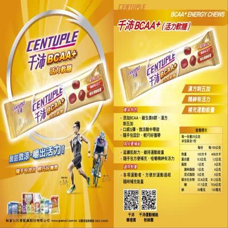 大包裝更優惠【新萬仁】BCAA+活力軟糖24包裝 隨手包裝,輕巧好攜帶