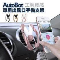【AutoBot】高質感車用出風口手機支架(JSZ-01M)