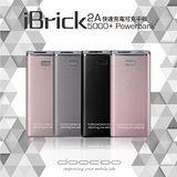 doocoo iBrick 5000+ 2A行動電源