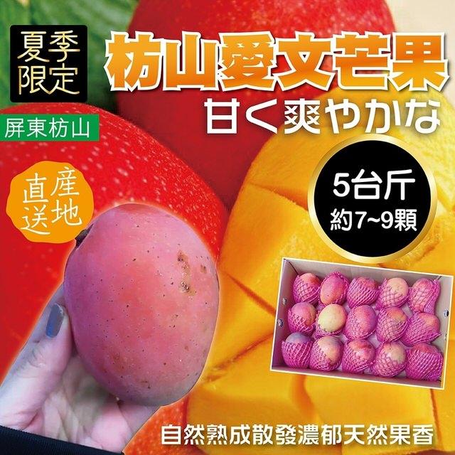 【果之蔬】屏東枋山愛文芒果【3斤±10%/約6-8顆】