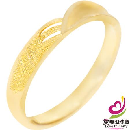 [ 愛無限珠寶金坊 ]  0.77 錢 - 守候情 - 黃金戒子999.9
