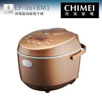 CHIMEI 奇美 EP-06TBM1 6人份微電腦渦輪電子鍋