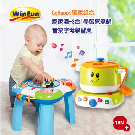 香港WinFun<br>聲光玩具組(學習桌+烹煮鍋)