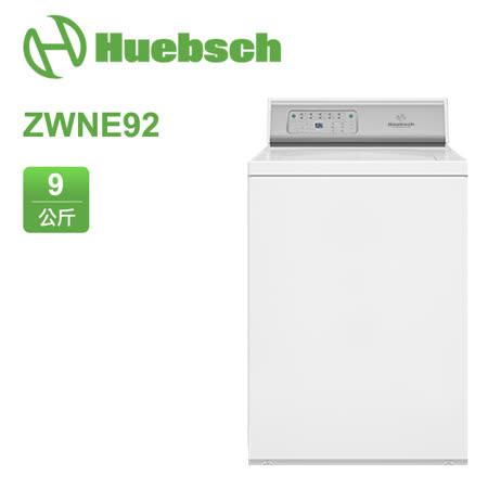 Huebsch優必洗 美式12公斤直立式洗衣機(ZWNE92) 送安裝+送尚朋堂兩用清淨機(SA-2360)