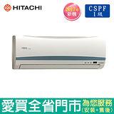 HITACHI日立9-12坪RAC/RAS-63QK變頻冷專分離式冷氣空調_含配送到府+標準安裝