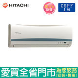 HITACHI日立3-4坪1級變頻冷暖空調RAC/RAS-22HK_含配送到府+標準安裝
