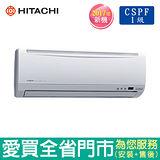 HITACHI日立4-5坪1級變頻冷暖空調RAC/RAS-28YK_含配送到府+標準安裝