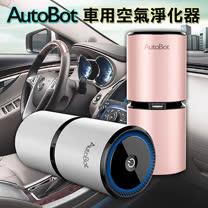【AutoBot】車用雙USB負離子空氣淨化器(JSZ-AB03)