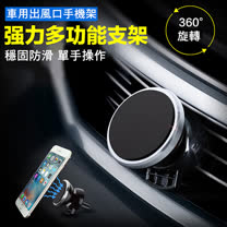 360度磁吸式車用出風口手機架(YCH-CR01)