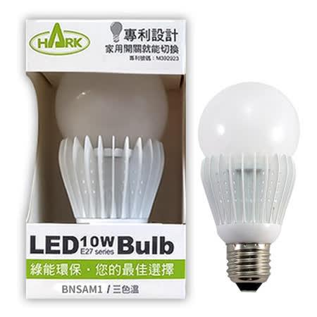 HARK涵柯 LED  [三色調光] 節能省電10W燈泡【3入】BNSAM1