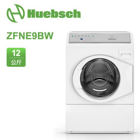 Huebsch優必洗 美式12公斤滾筒式洗衣機(ZFNE9BW) 送安裝+送先鋒藍芽音響+16吋立扇