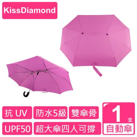 【KissDiamond】你儂我儂雙傘面情侶傘/親子傘(灰/紫/桃紅/寶藍)