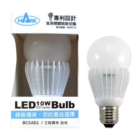 HARK涵柯 LED  [三段調光] 節能省電10W燈泡【三入】BCSAD1 白光