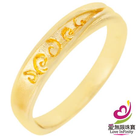 [ 愛無限珠寶金坊 ]  1.00 錢 - 甜蜜心語 - 黃金戒子999.9