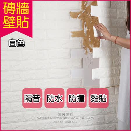 (6片優惠組) 韓風立體仿文化石壁貼 白色 77x70cm 厚0.5cm