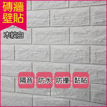 韓風立體仿文化石壁貼 木紋白 77x70cm 厚度1cm