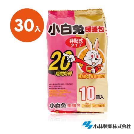 日本小林製藥小白兔20H暖暖包-握式30入