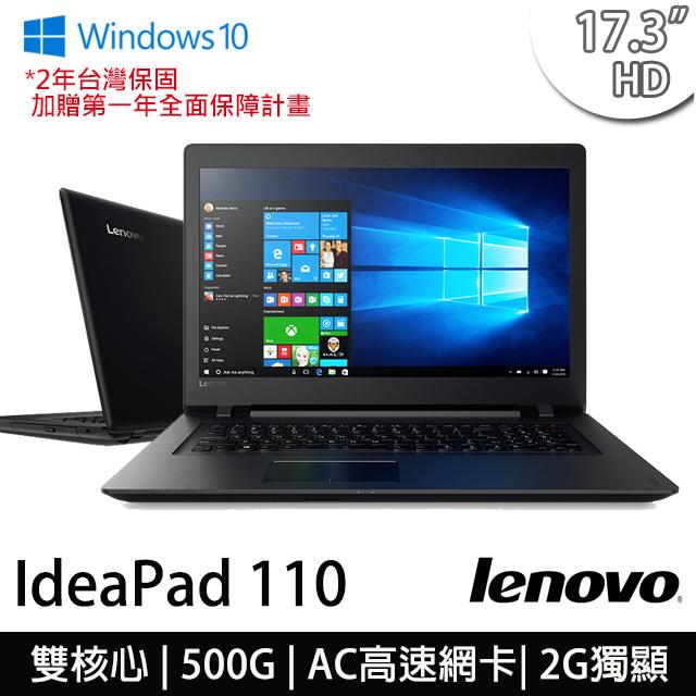 Lenovo IdeaPad 110 17.3吋HD+/雙核心/4G/500GB/AMD 2G獨顯/Win10基礎款筆電 (80VK003XTW) (質感黑)