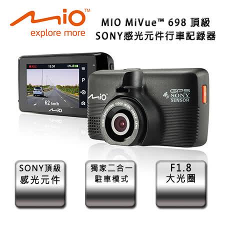 MIO MiVue™ 698 頂級SONY感光元件行車記錄器 ★加贈六樣精美好禮